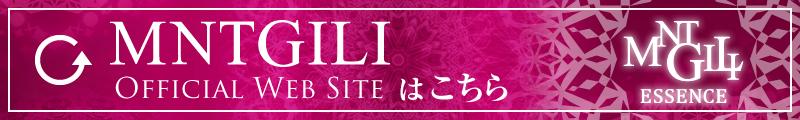 最高級美容液(エイジングケアオールインワン) MNTGILI ムントジリ 公式WEBサイト
