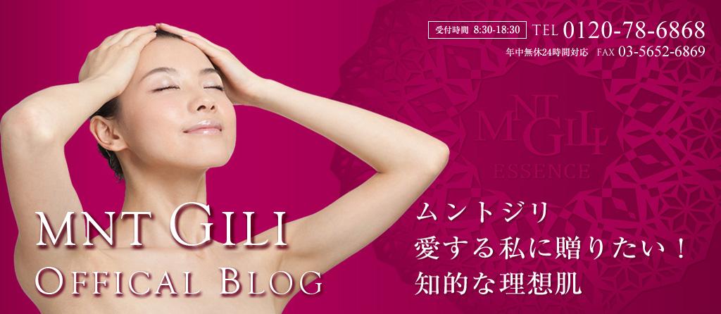Gili ジリ 公式ブログ