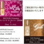 最高級オールインワン美容液MNTGILI 2種類のラインナップ