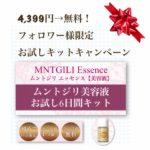 「ムントジリお試し6日間キット無料!◆フォロワー様限定キャンペーン」価格4,399円→0円❗️