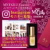 ◆ムントジリエッセンス Instagram 無料モニター募集!