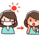 【1日中UV効果】マスク焼けを防止!